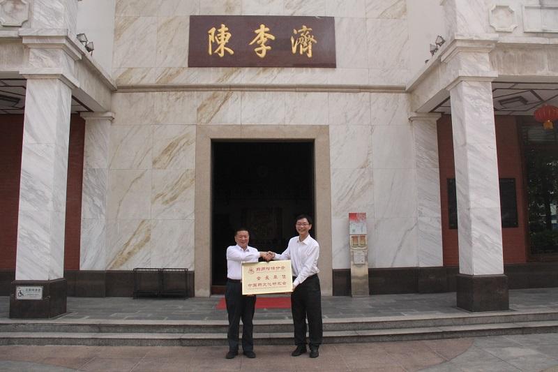 中国药文化研究会药用柑橘分会成立