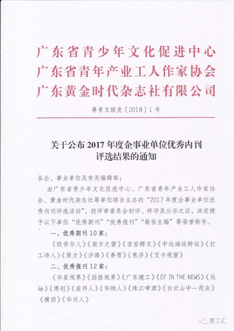 """陈李济杂志《济路》荣获""""2017年度企事业单位优秀内刊评选活"""