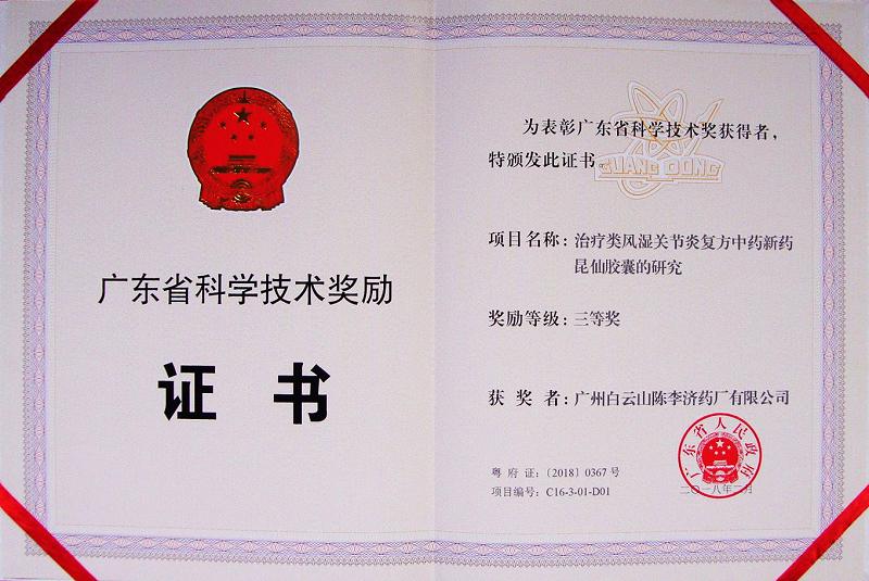 喜讯!陈李济再次荣获广东省科学技术奖