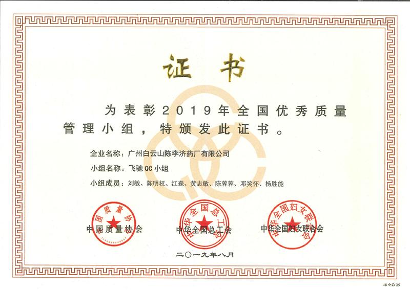 【喜讯】白云山陈李济飞驰、奋发QC小组双双荣获2019年全国