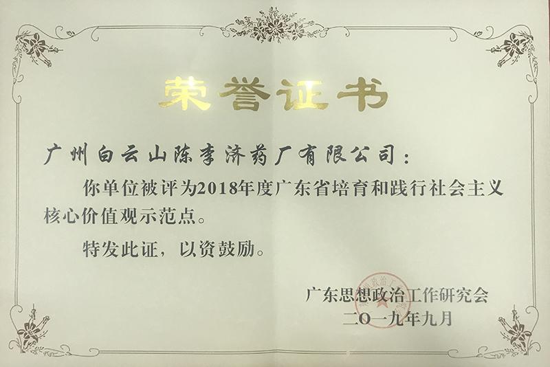 """陈李济荣获""""2018年广东省培育和践行社会主义核心价值观示范"""