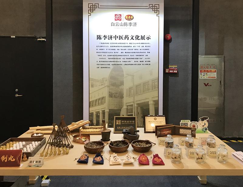 """陈李济传统中药文化亮相""""2020非遗品牌大会"""""""