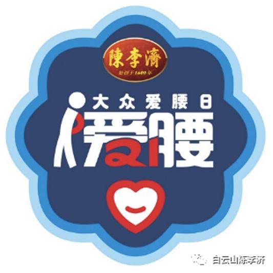 521陈李济大众爱腰日启动,为爱撑腰点亮龙8app客户端下载地标