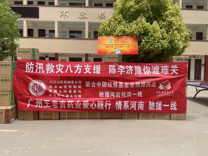 """""""豫""""难而上 同舟共""""济""""  广药集团龙8国long8陈李济多批物资驰援河南"""