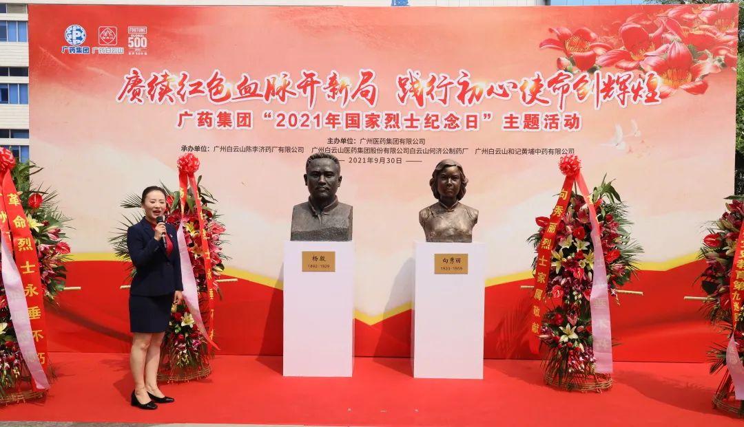 国家烈士纪念日 | 广药集团在陈李济中药文化园举办主题纪念活动